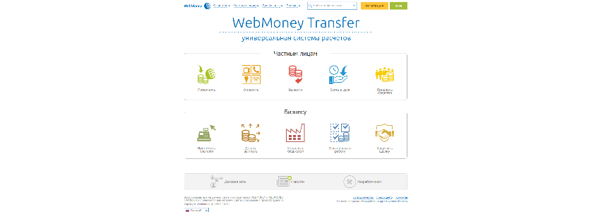 webmoney transfer fees