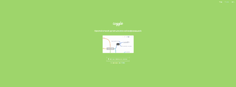 COGGLE.IT